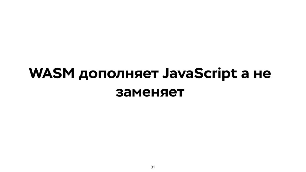 WASM дополняет JavaScript а не заменяет 31
