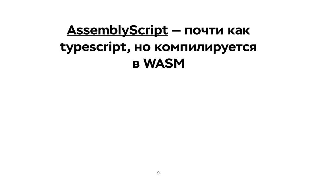 AssemblyScript — почти как typescript, но компи...