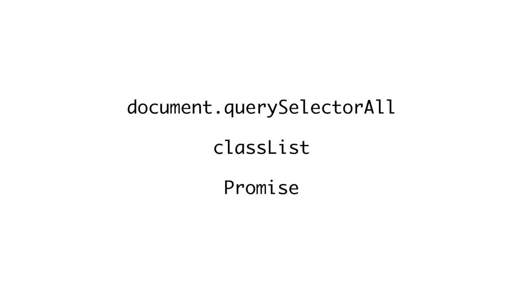 document.querySelectorAll classList Promise
