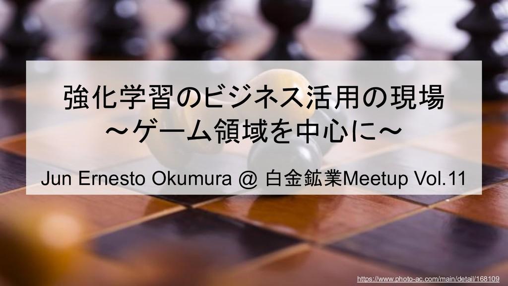 強化学習のビジネス活用の現場 〜ゲーム領域を中心に〜 Jun Ernesto Okumura ...