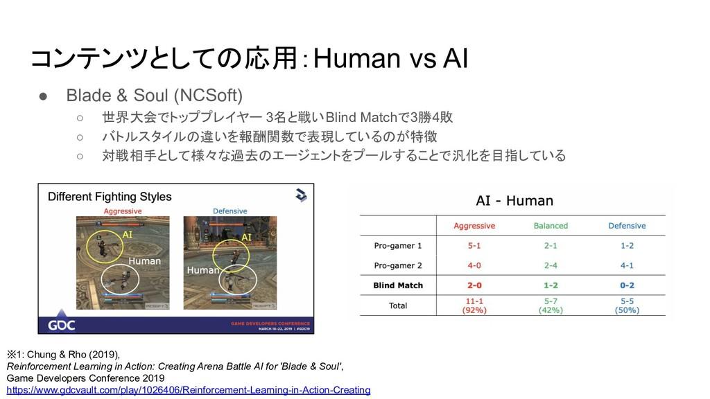 コンテンツとしての応用:Human vs AI ● Blade & Soul (NCSoft)...