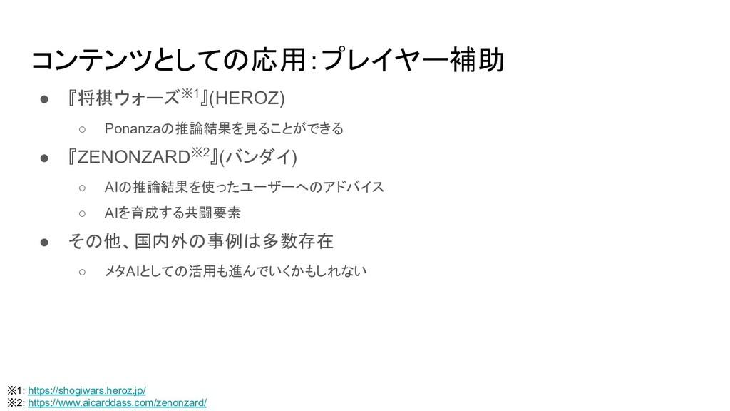 コンテンツとしての応用:プレイヤー補助 ● 『将棋ウォーズ※1』(HEROZ) ○ Ponan...