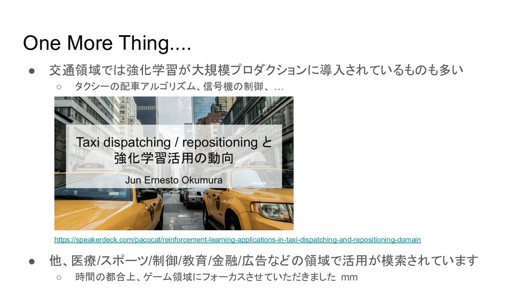 One More Thing.... ● 交通領域では強化学習が大規模プロダクションに導入され...