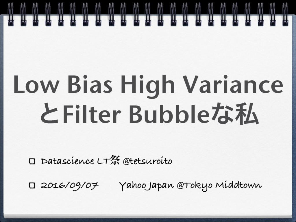 Low Bias High Variance ͱFilter Bubbleͳࢲ Datasci...