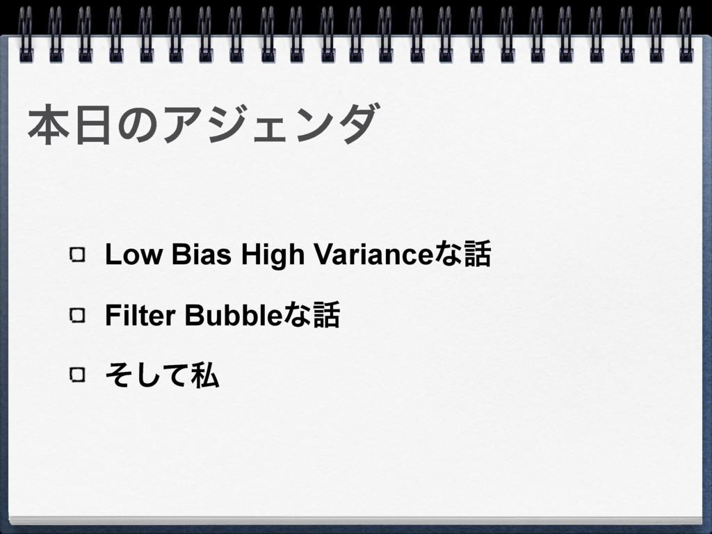ຊͷΞδΣϯμ Low Bias High Varianceͳ Filter Bubble...