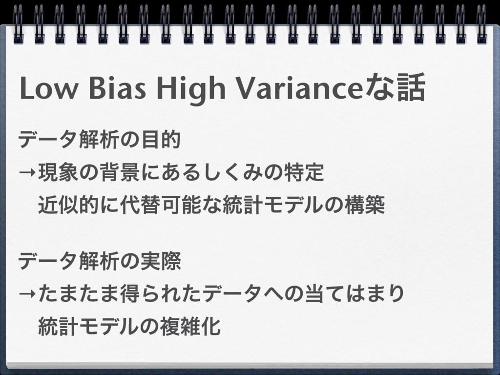 Low Bias High Varianceͳ σʔλղੳͷత →ݱͷഎܠʹ͋Δ͘͠Έͷ...
