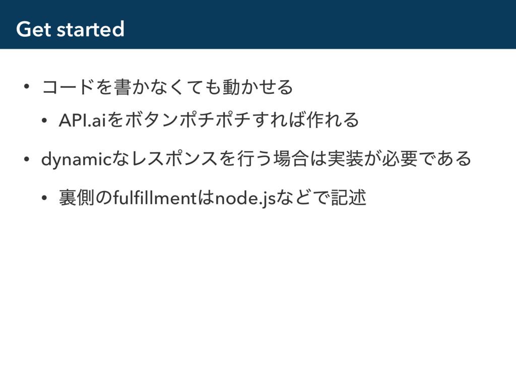 Get started • ίʔυΛॻ͔ͳͯ͘ಈ͔ͤΔ • API.aiΛϘλϯϙνϙν͢Ε...