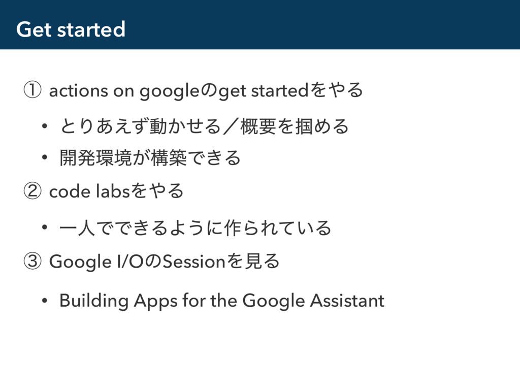 Get started ᶃ actions on googleͷget startedΛΔ ...