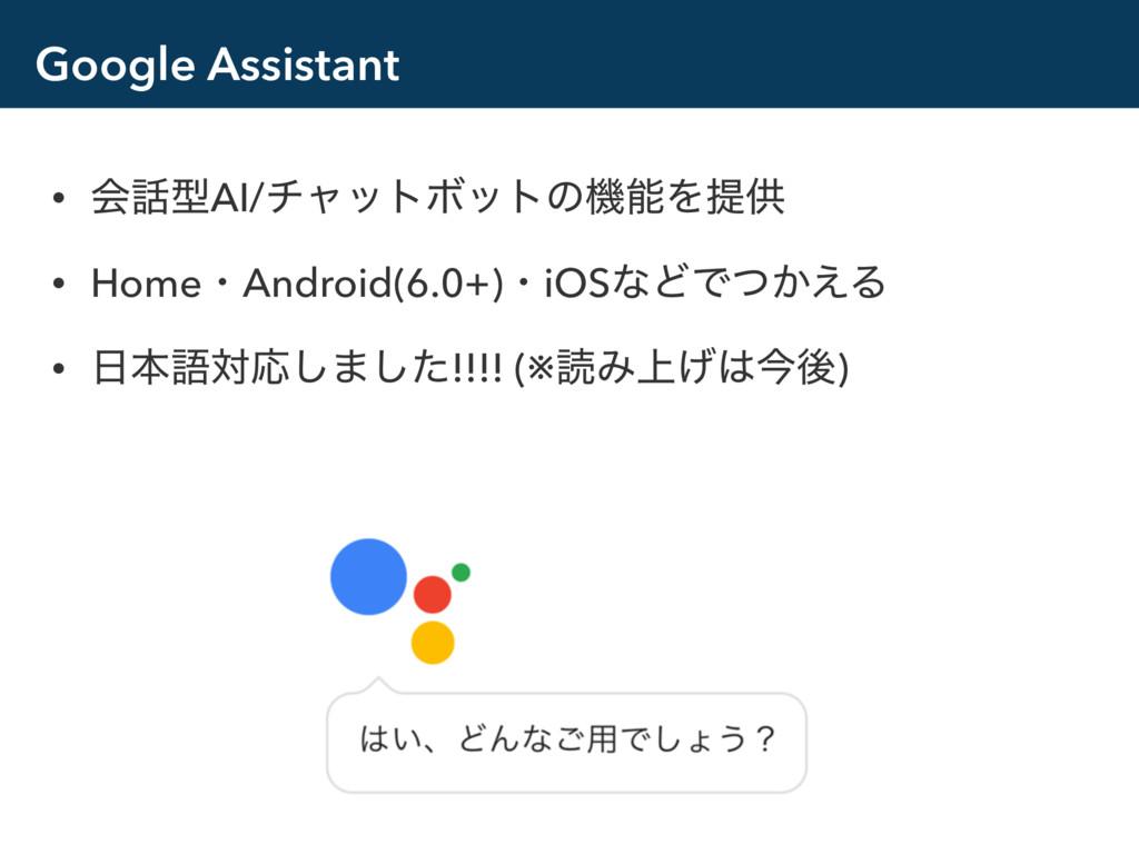 Google Assistant • ձܕAI/νϟοτϘοτͷػΛఏڙ • HomeɾA...