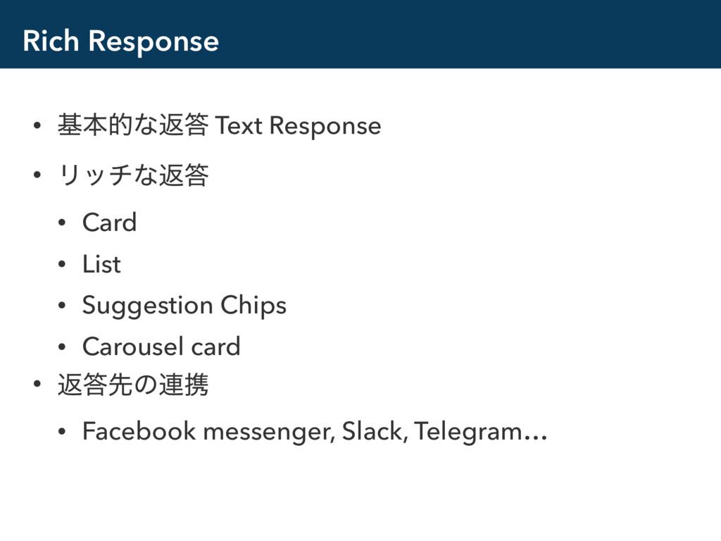 Rich Response • جຊతͳฦ Text Response • Ϧονͳฦ •...