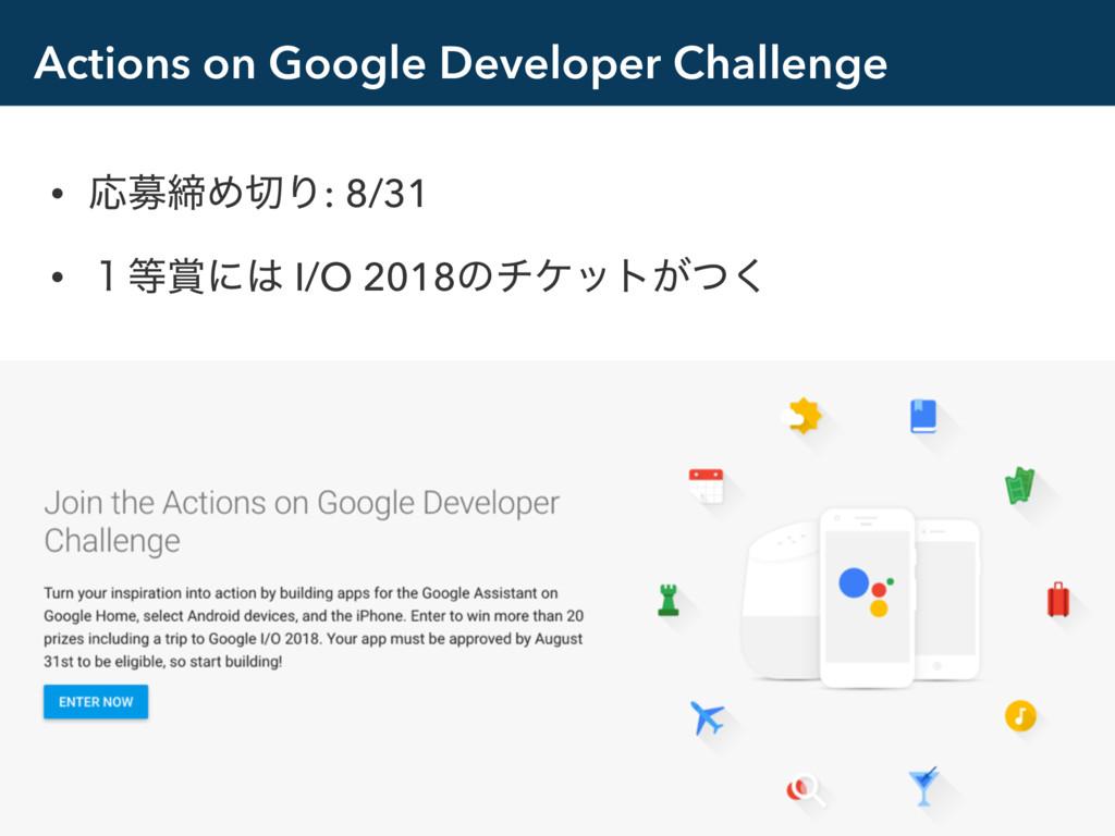 Actions on Google Developer Challenge • ԠืకΊΓ:...