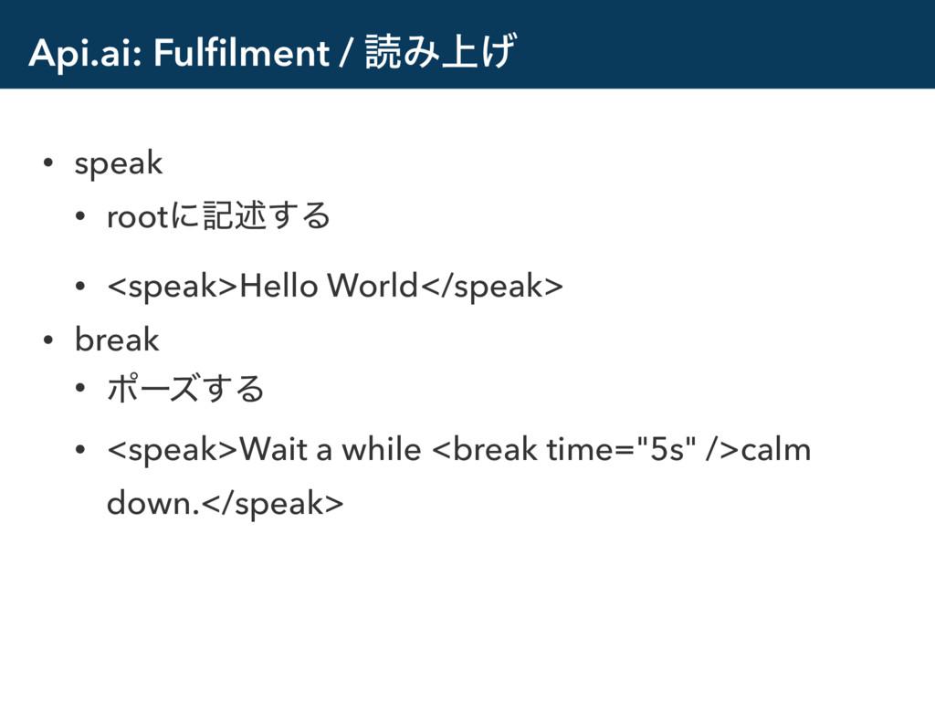 Api.ai: Fulfilment / ಡΈ্͛ • speak • rootʹهड़͢Δ • ...