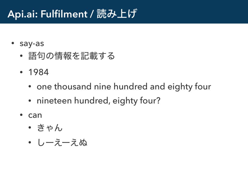 Api.ai: Fulfilment / ಡΈ্͛ • say-as • ޠ۟ͷใΛهࡌ͢Δ ...