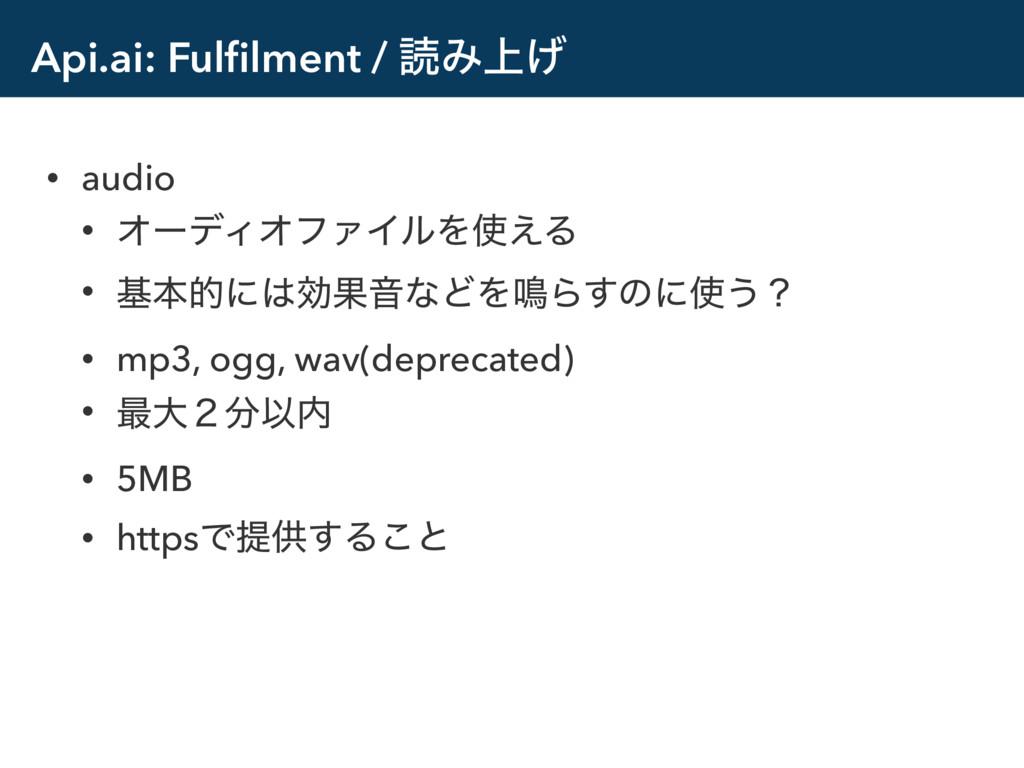 Api.ai: Fulfilment / ಡΈ্͛ • audio • ΦʔσΟΦϑΝΠϧΛ͑...
