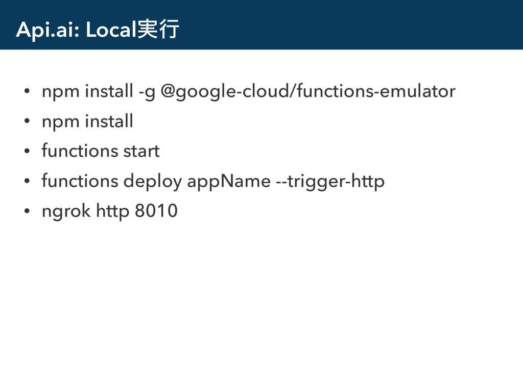 Api.ai: Local࣮ߦ • npm install -g @google-cloud/...
