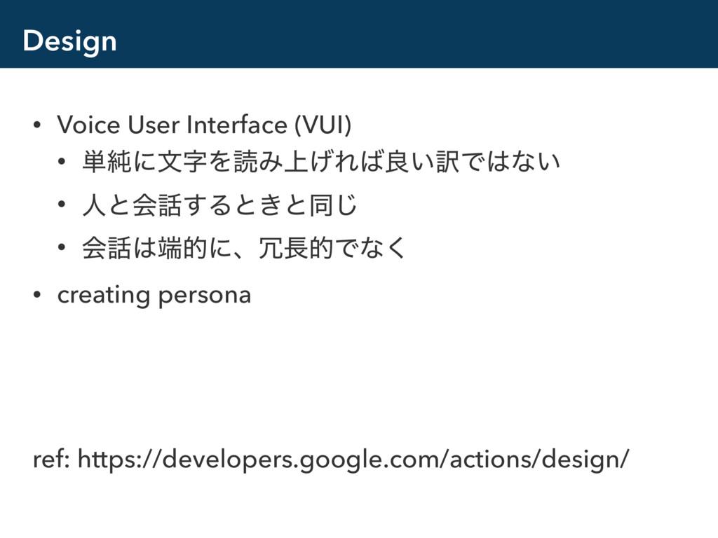 Design • Voice User Interface (VUI) • ୯७ʹจΛಡΈ্...