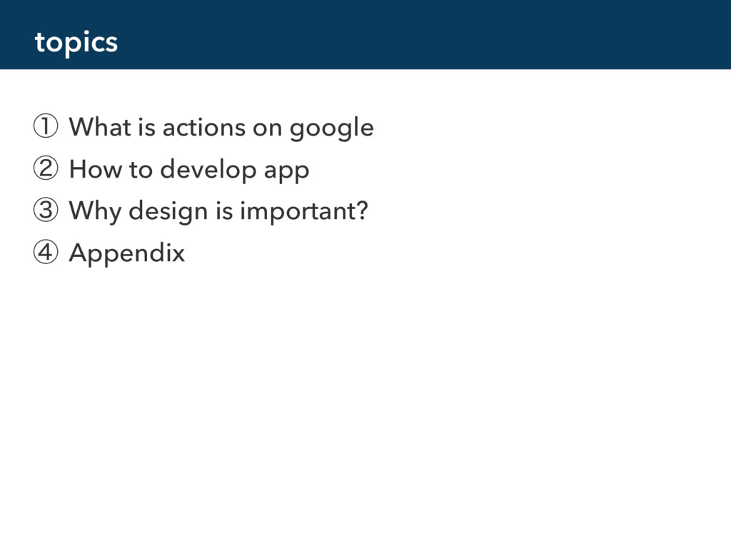 topics ᶃ What is actions on google ᶄ How to dev...