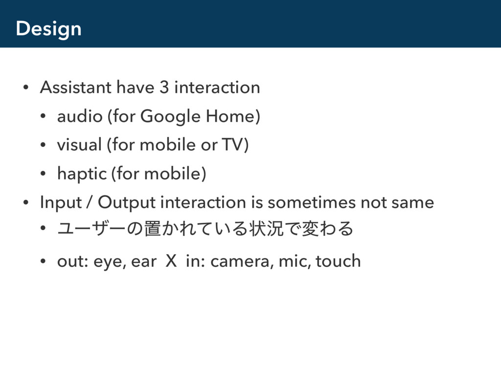 Design • Assistant have 3 interaction • audio (...