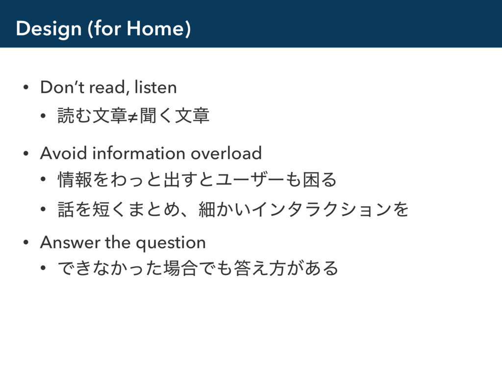 Design (for Home) • Don't read, listen • ಡΉจষ≠ฉ...