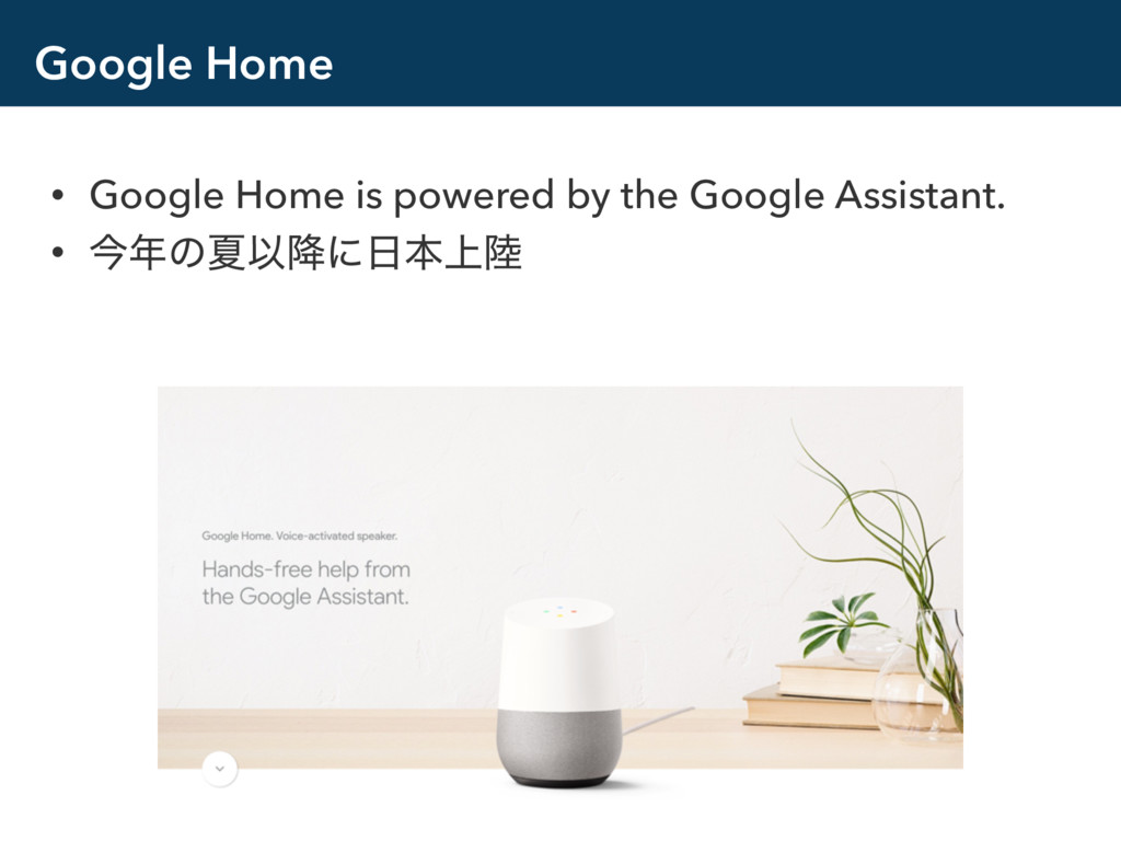Google Home • Google Home is powered by the Goo...