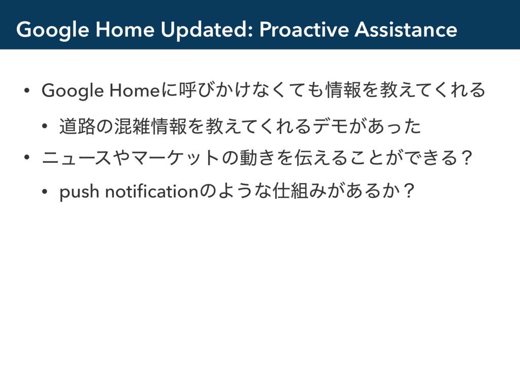 Google Home Updated: Proactive Assistance • Goo...