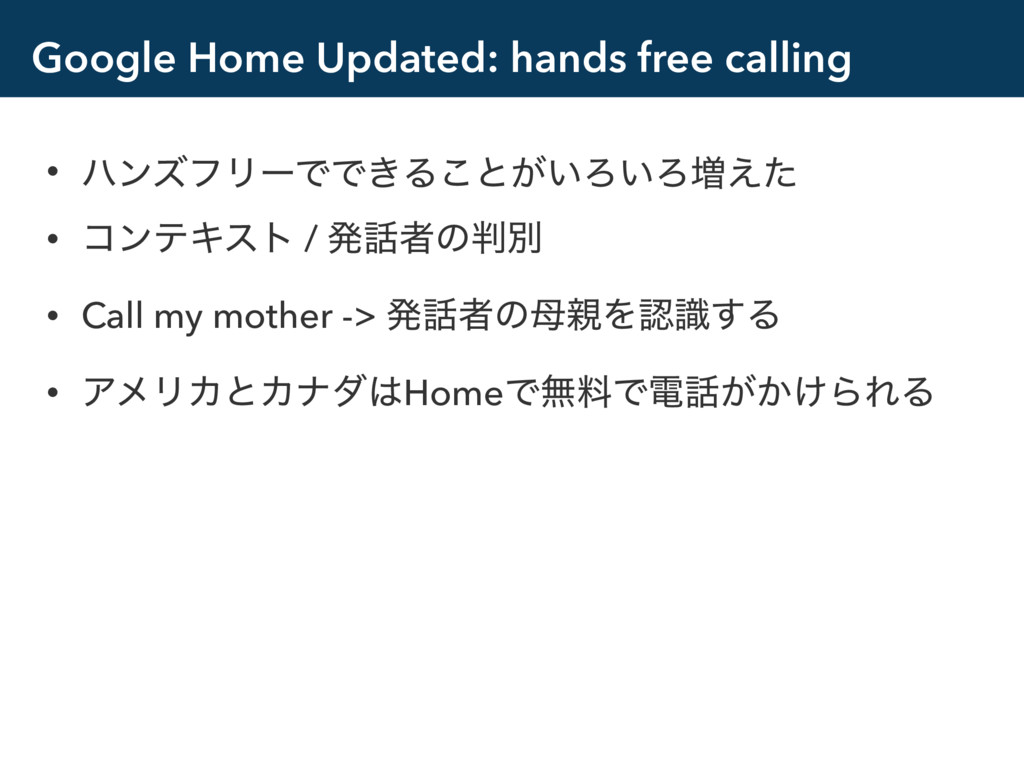 Google Home Updated: hands free calling • ϋϯζϑϦ...