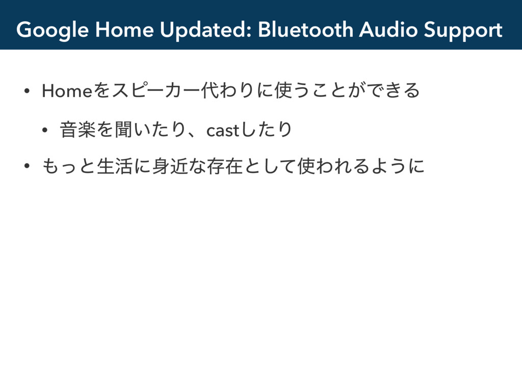 Google Home Updated: Bluetooth Audio Support • ...