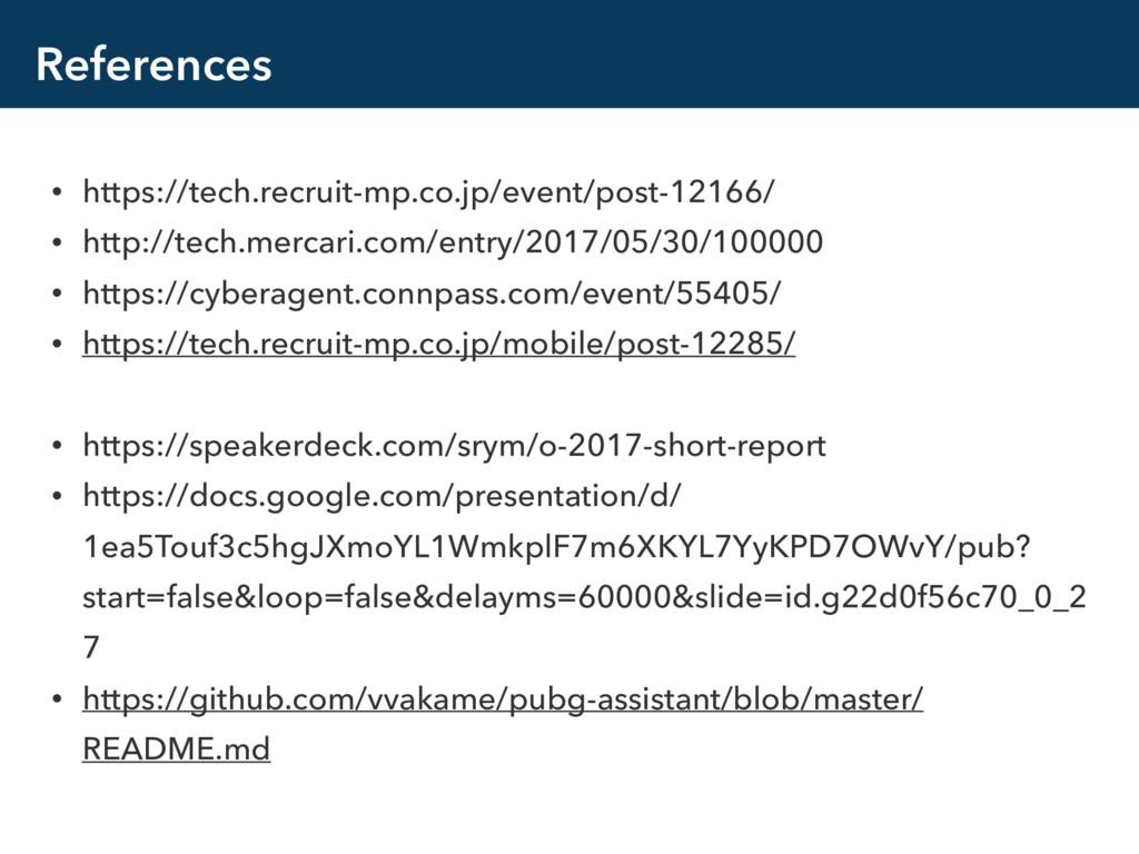 References • https://tech.recruit-mp.co.jp/even...