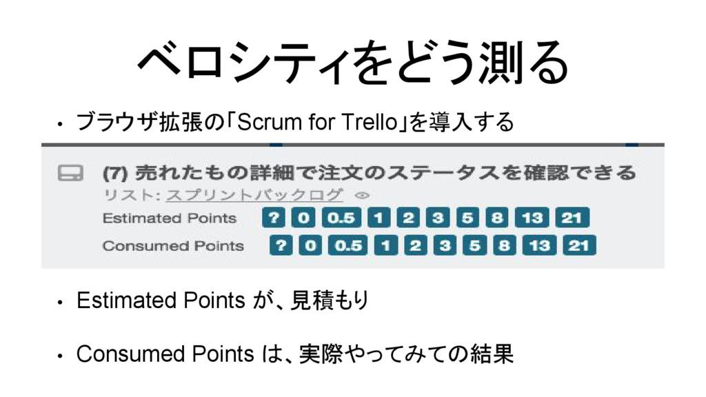 ベロシティをどう測る • ブラウザ拡張の「Scrum for Trello」を導入する • E...