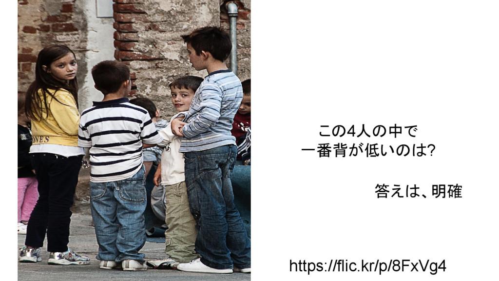 この4人の中で 一番背が低いのは? 答えは、明確 https://flic.kr/p/8FxV...