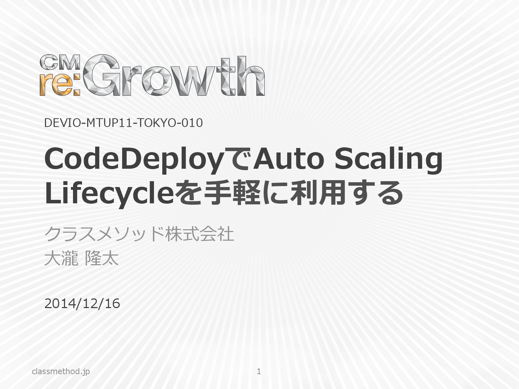 CodeDeployでAuto  Scaling   Lifecycleを⼿手軽に利利⽤用する...