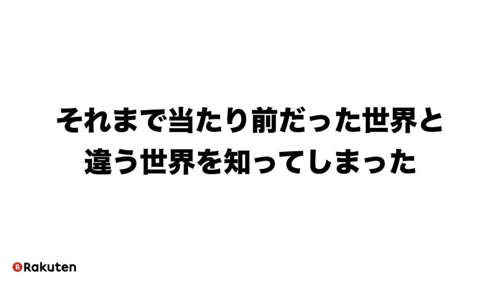 ͦΕ·ͰͨΓલͩͬͨੈքͱ ҧ͏ੈքΛͬͯ͠·ͬͨ