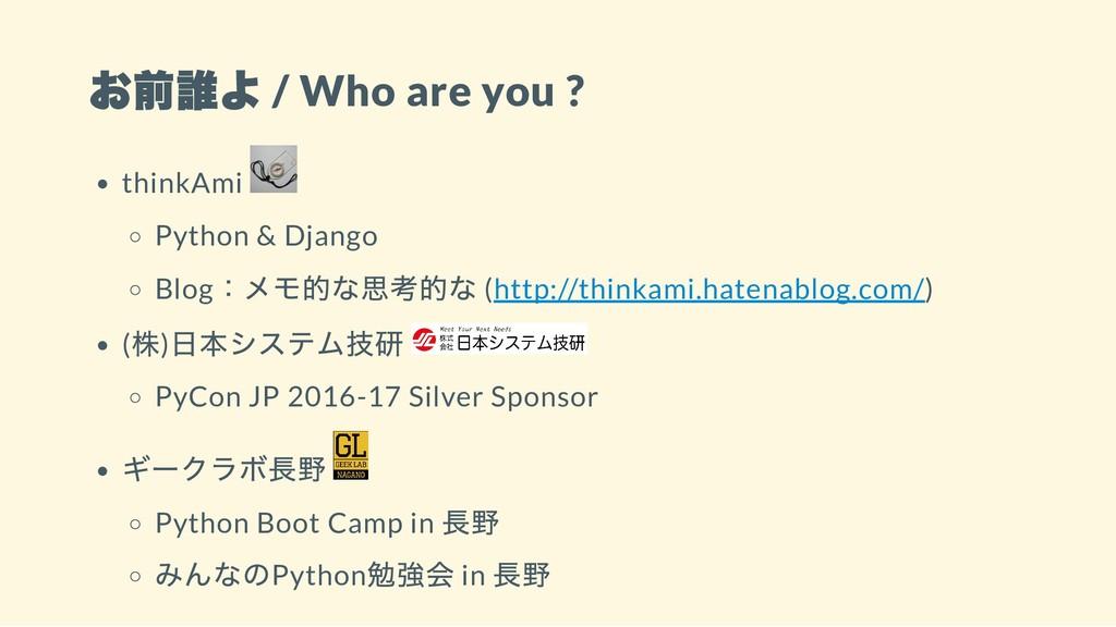 お前誰よ / Who are you ? thinkAmi Python & Django B...