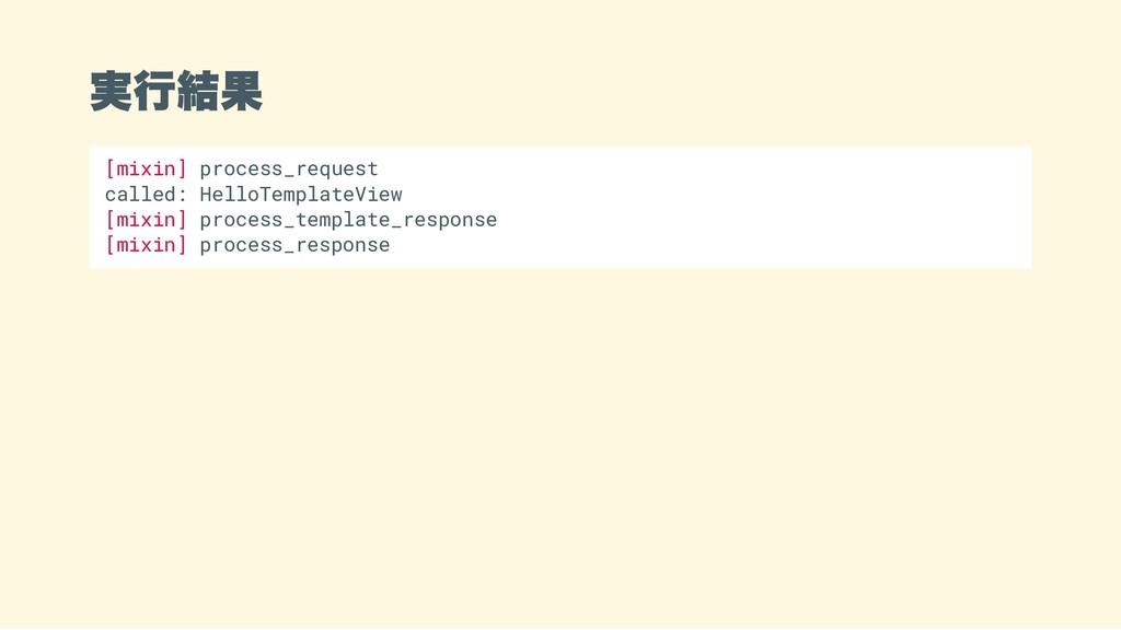 実行結果 [mixin] process_request called: HelloTempl...