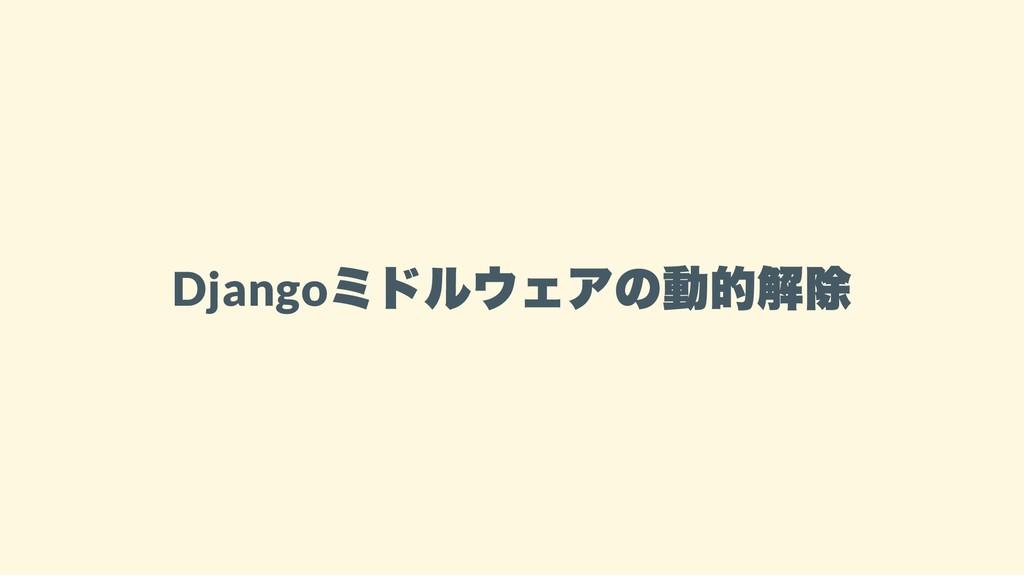 Django ミドルウェアの動的解除