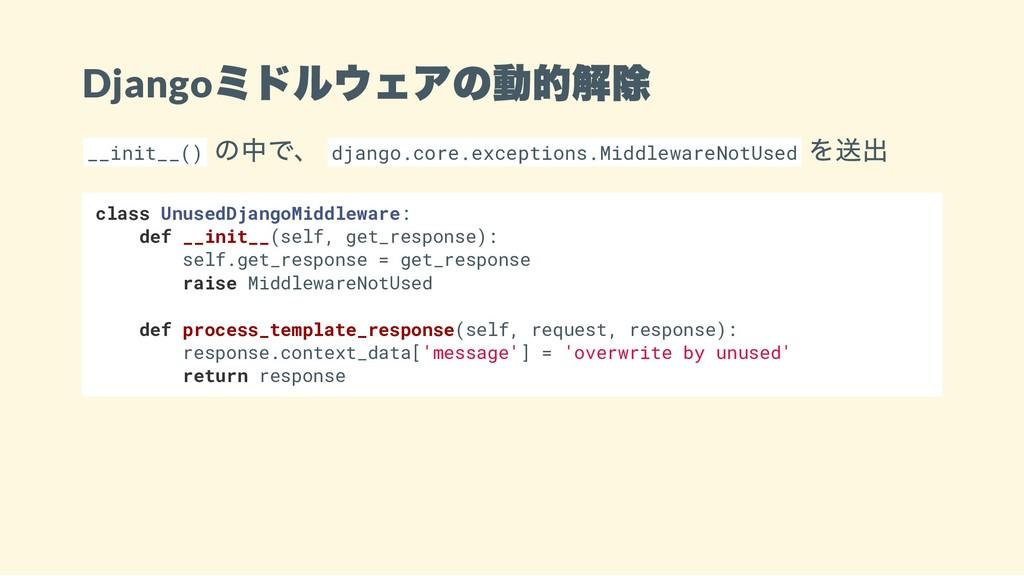 Django ミドルウェアの動的解除 __init__() の中で、 django.core....