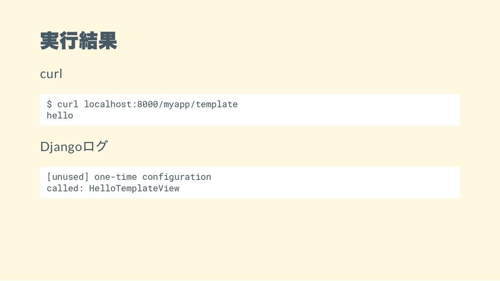 実行結果 curl $ curl localhost:8000/myapp/template ...
