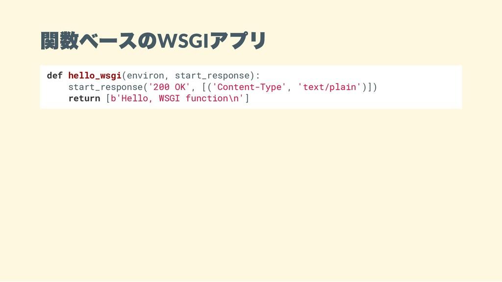 関数ベースのWSGI アプリ def hello_wsgi(environ, start_re...