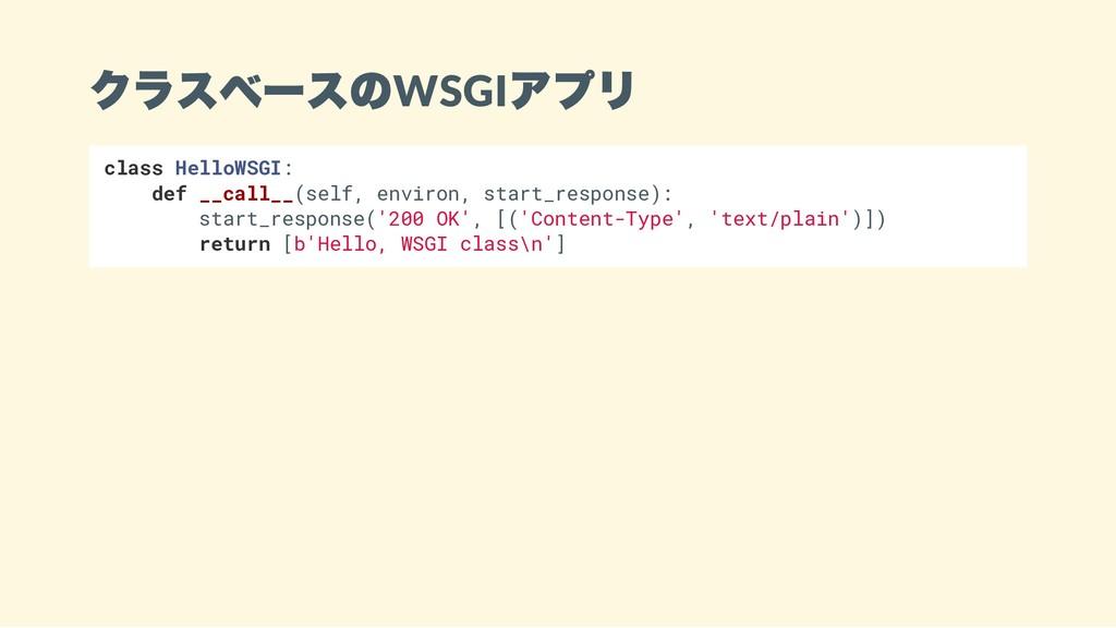 クラスベースのWSGI アプリ class HelloWSGI: def __call__(s...