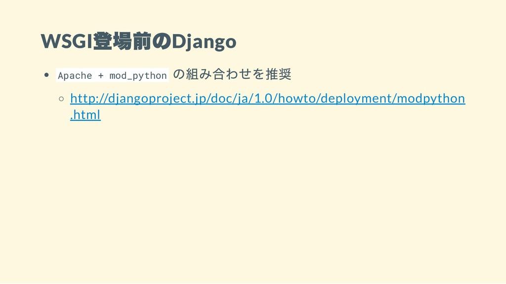 WSGI 登場前のDjango Apache + mod_python の組み合わせを推奨 h...