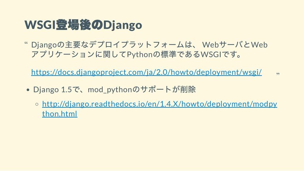WSGI 登場後のDjango Django 1.5 で、mod_python のサポートが削...