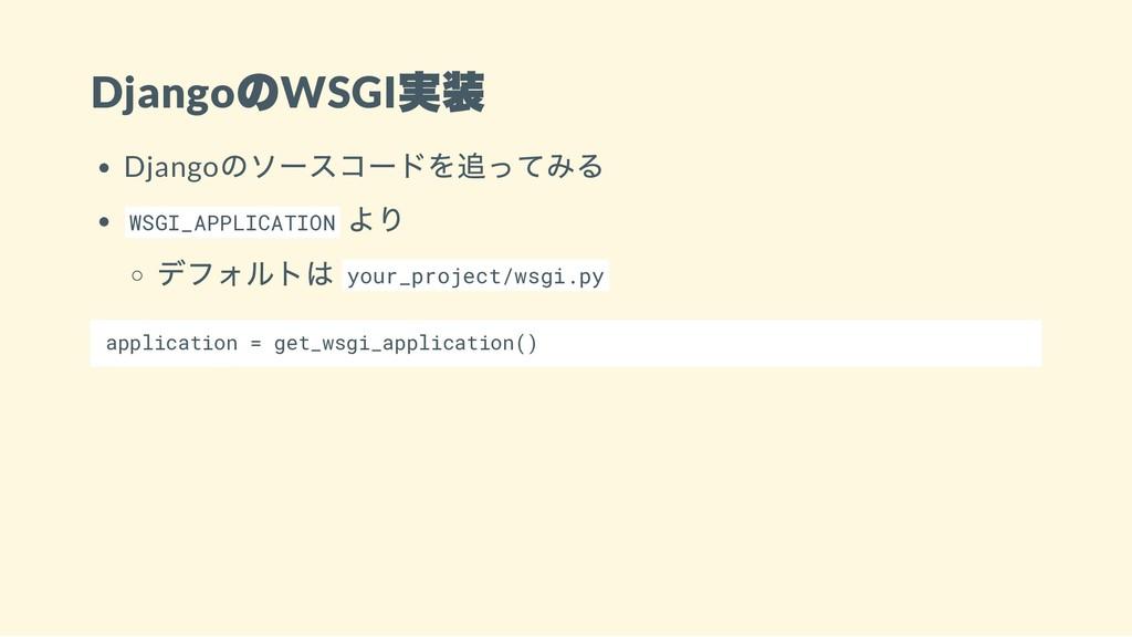 Django のWSGI 実装 Django のソースコードを追ってみる WSGI_APPLI...
