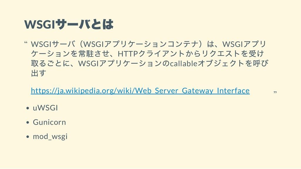 WSGI サーバとは uWSGI Gunicorn mod_wsgi WSGI サーバ(WSG...