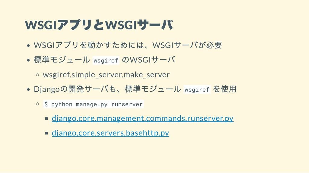 WSGI アプリとWSGI サーバ WSGI アプリを動かすためには、WSGI サーバが必要 ...