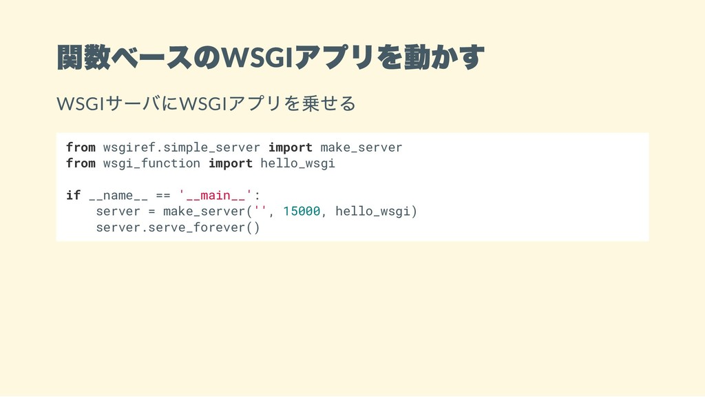 関数ベースのWSGI アプリを動かす WSGI サーバにWSGI アプリを乗せる from w...