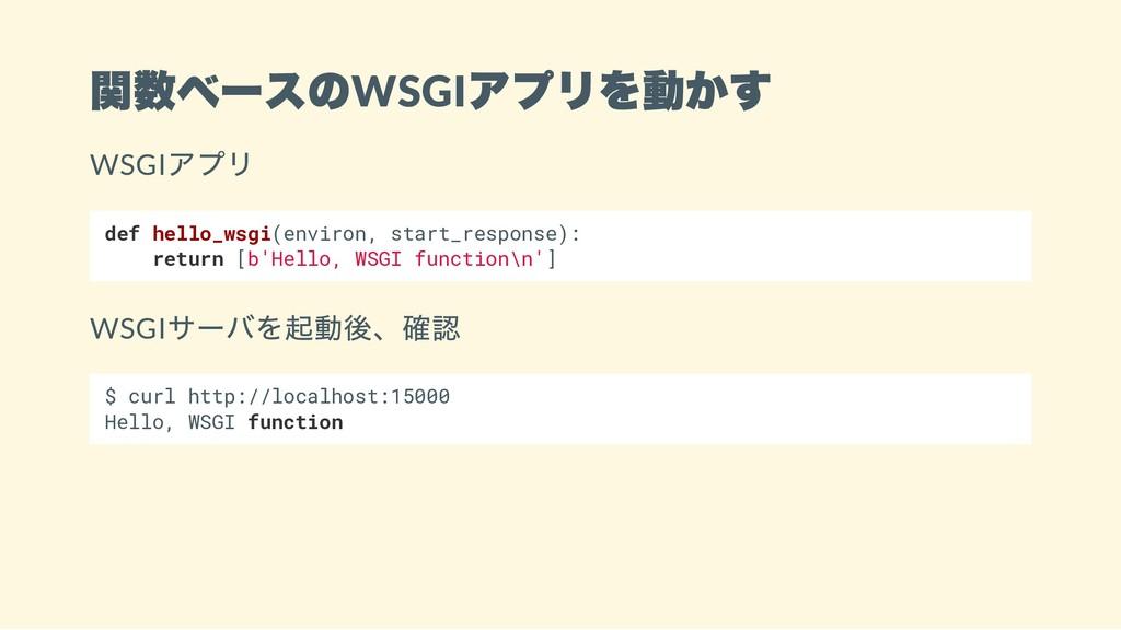 関数ベースのWSGI アプリを動かす WSGI アプリ def hello_wsgi(envi...