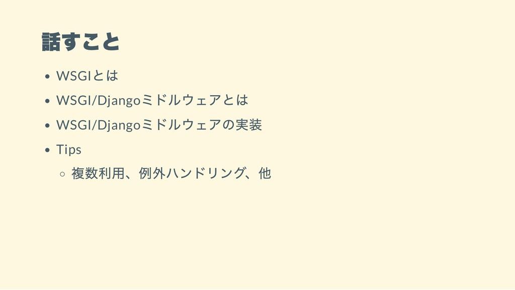 話すこと WSGI とは WSGI/Django ミドルウェアとは WSGI/Django ミ...