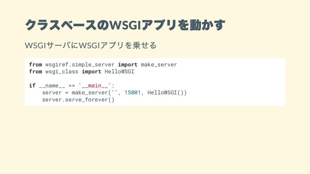 クラスベースのWSGI アプリを動かす WSGI サーバにWSGI アプリを乗せる from ...