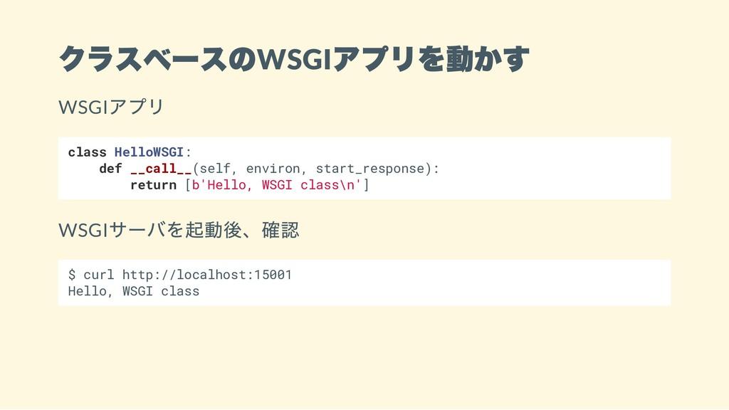 クラスベースのWSGI アプリを動かす WSGI アプリ class HelloWSGI: d...