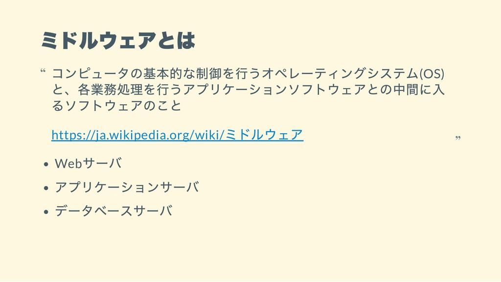 ミドルウェアとは Web サーバ アプリケーションサーバ データベースサーバ コンピュータの基...